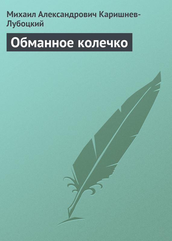 Михаил Александрович Каришнев-Лубоцкий бесплатно