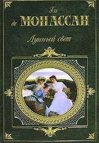 доступная книга Ги де Мопассан легко скачать