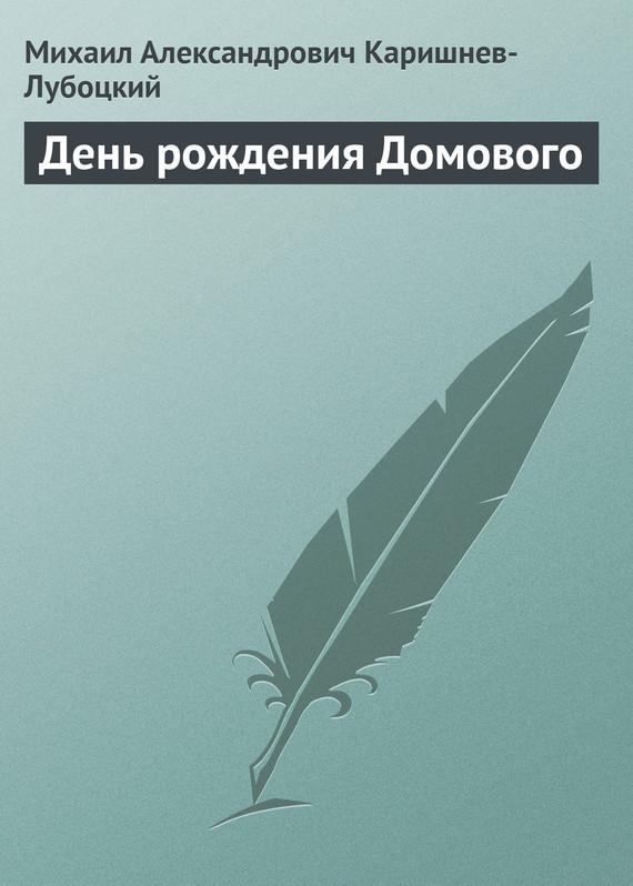 Скачать Михаил Александрович Каришнев-Лубоцкий бесплатно День рождения Домового