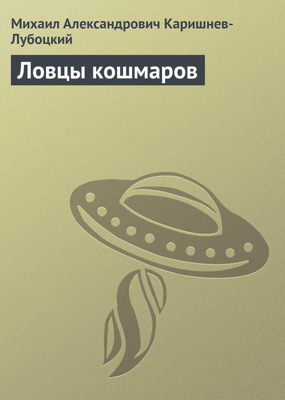 Михаил Александрович Каришнев-Лубоцкий Ловцы кошмаров ловцы пыли
