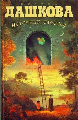 Источник счастья LitRes.ru 49.000