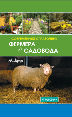 Скачать книгу Современный справочник фермера и садовода автор Юрий Харчук