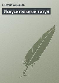 Ахманов, Михаил  - Искусительный титул