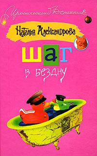 занимательное описание в книге Наталья Александрова