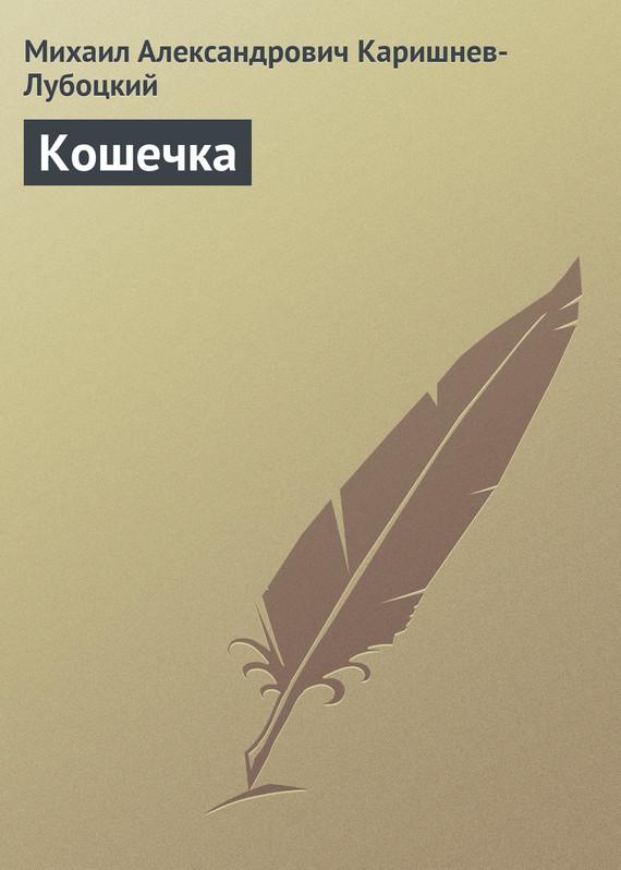 занимательное описание в книге Михаил Александрович Каришнев-Лубоцкий