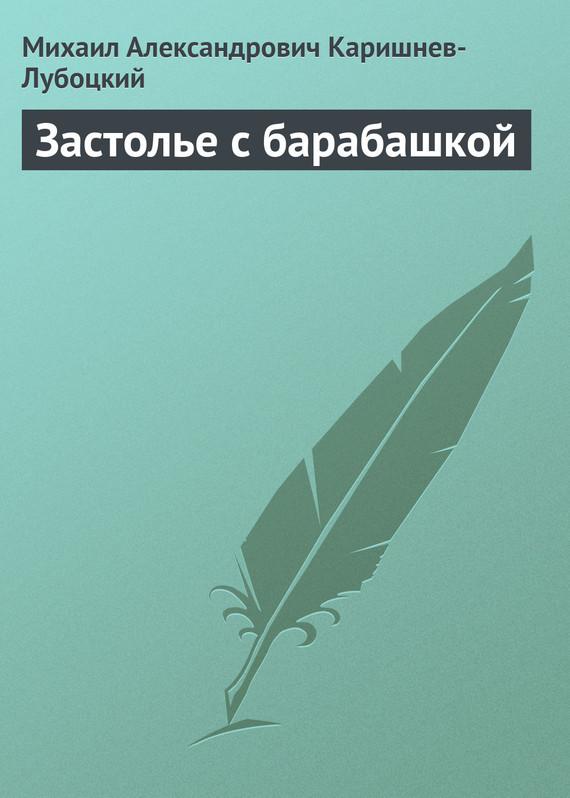 Михаил Александрович Каришнев-Лубоцкий Застолье с барабашкой