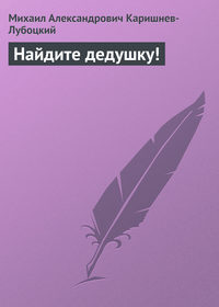 Каришнев-Лубоцкий, Михаил Александрович  - Найдите дедушку!