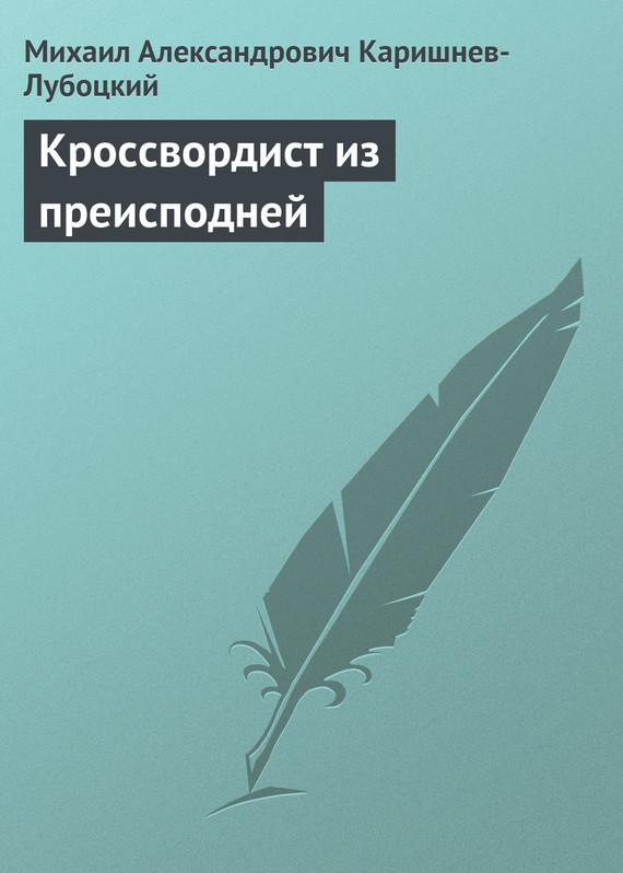 бесплатно книгу Михаил Александрович Каришнев-Лубоцкий скачать с сайта