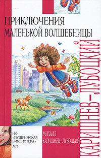 Михаил Каришнев-Лубоцкий - Почти кругосветное путешествие