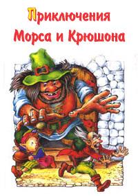 Похождения гнэльфов ( Михаил Александрович Каришнев-Лубоцкий  )