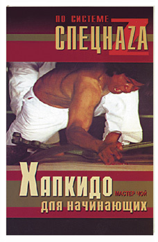 Мастер Чой - Хапкидо для начинающих