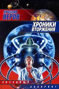 читать книгу Ярослав Веров электронной скачивание