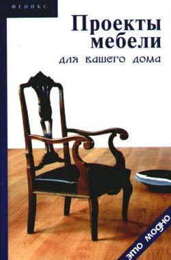 В. А. Барановский Проекты мебели для вашего дома