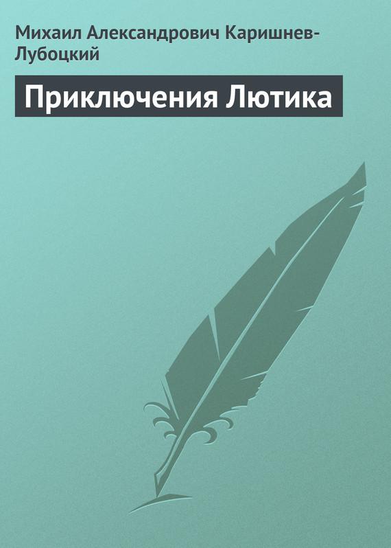 Михаил Каришнев-Лубоцкий - Приключения Лютика
