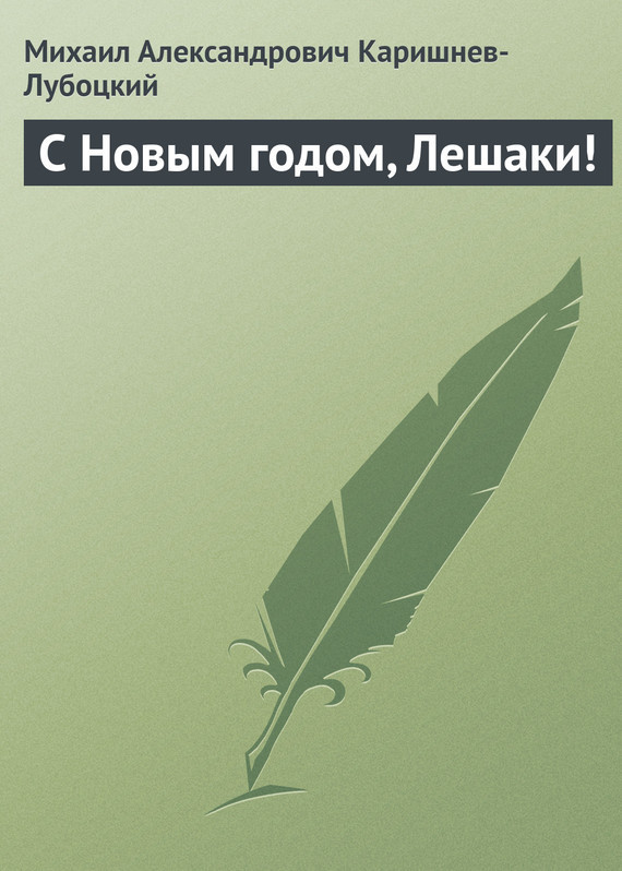 С Новым годом, Лешаки! ( Михаил Александрович Каришнев-Лубоцкий  )
