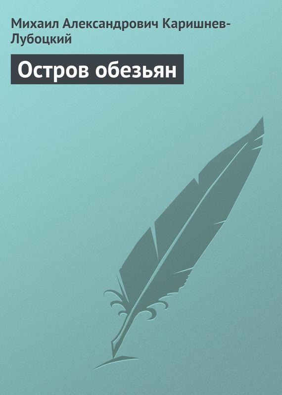 Остров обезьян ( Михаил Александрович Каришнев-Лубоцкий  )