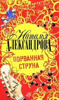 Александрова, Наталья  - Порванная струна