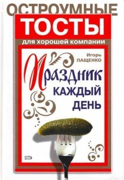 интригующее повествование в книге Игорь Пащенко