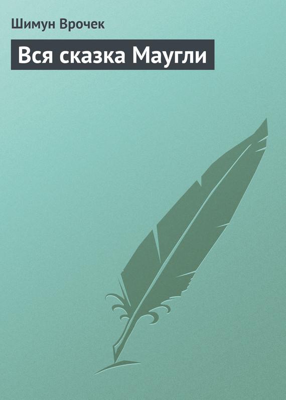 Шимун Врочек Вся сказка Маугли книги эксмо вторжение 22 июня 1941 года