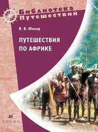 Юнкер, Василий Васильевич  - Путешествия по Африке
