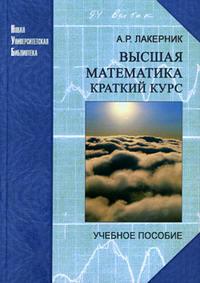 Лакерник, Александр Рафаилович  - Высшая математика. Краткий курс
