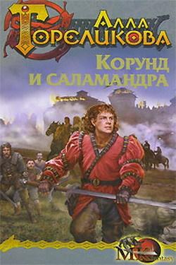 Скачать книгу Корунд и саламандра, или Дознание автор Алла Гореликова