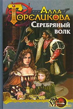 Скачать книгу Серебряный волк, или Дознаватель автор Алла Гореликова