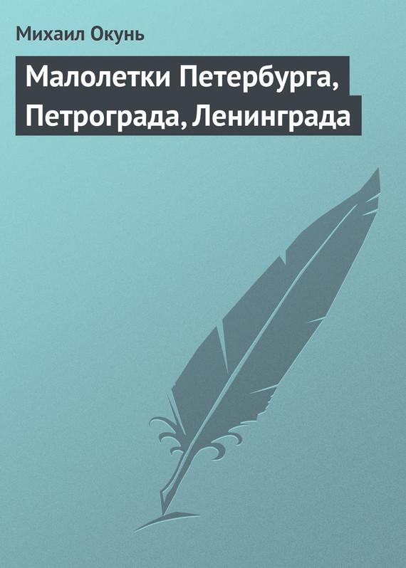 купить Михаил Окунь Малолетки Петербурга, Петрограда, Ленинграда недорого