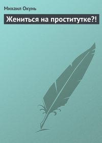 Окунь, Михаил  - Жениться на проститутке?!