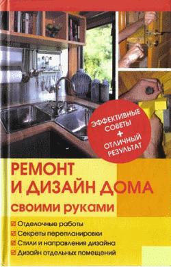 Юрий Иванов - Ремонт и изменение дизайна квартиры
