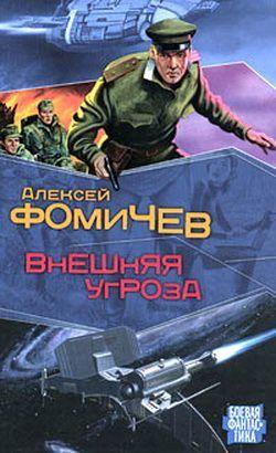 интригующее повествование в книге Алексей Фомичев