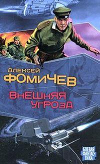 Фомичев, Алексей  - Внешняя угроза