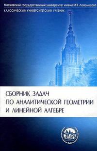 авторов, Коллектив  - Сборник задач по аналитической геометрии и линейной алгебре