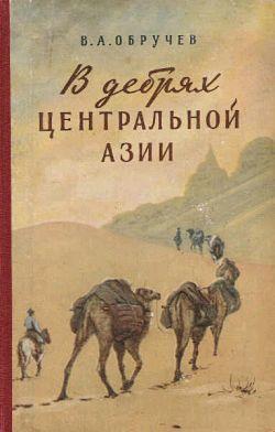 Владимир Обручев В дебрях Центральной Азии (записки кладоискателя) обручев в а в дебрях центральной азии