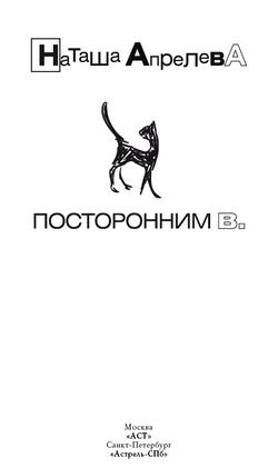 Наташа Апрелева Посторонним В. иван бунин воспоминания