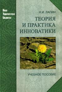 Лапин, Николай  - Теория и практика инноватики