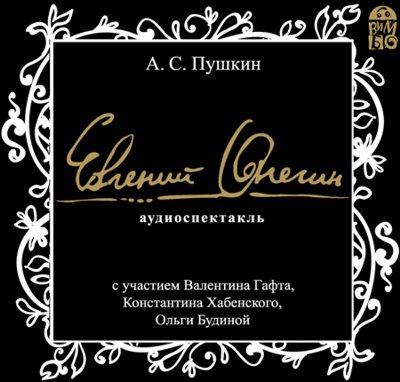 Александр Пушкин Евгений Онегин. Аудиоспектакль