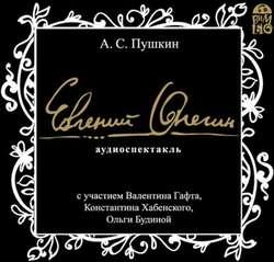 скачать пушкин александр-евгений онегин бесплатно