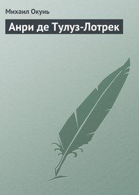 Окунь, Михаил  - Анри де Тулуз-Лотрек