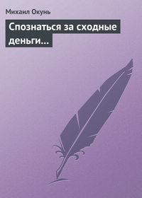 Окунь, Михаил  - Спознаться за сходные деньги…