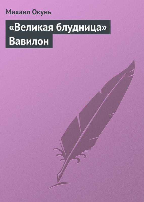 Михаил Окунь «Великая блудница» Вавилон