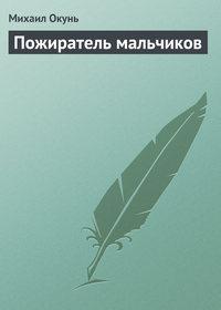 Окунь, Михаил  - Пожиратель мальчиков