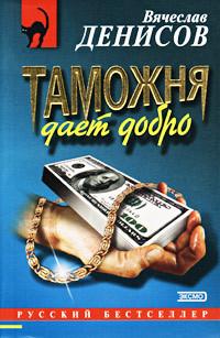 Вячеслав Денисов Таможня дает добро