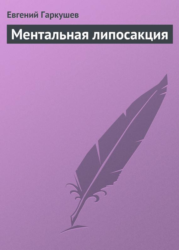 Евгений Гаркушев Ментальная липосакция