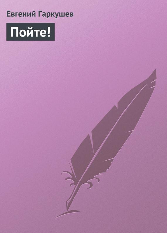 Откроем книгу вместе 00/28/89/00288952.bin.dir/00288952.cover.jpg обложка