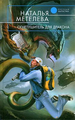 Наталья Метелева Огнетушитель для дракона развивающий коврик bright starts мечты об африке blue 10754