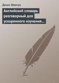 Шевчук, Денис  - Английский словарь разговорный для ускоренного изучения английского языка. Часть 2 (2000 слов)