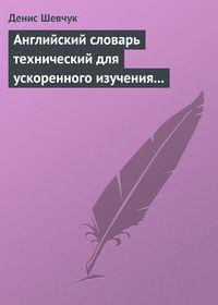 - Английский словарь технический для ускоренного изучения английского языка. Часть 1 (1800 слов)
