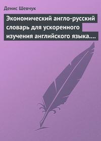 - Экономический англо-русский словарь для ускоренного изучения английского языка. Часть 2 (2000 слов)