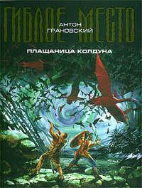 Грановский, Антон  - Плащаница колдуна